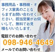 電話でのお問い合わせ:098-946-4649